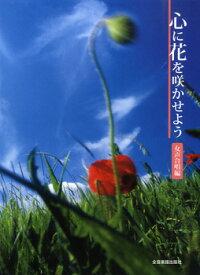 [楽譜] 女声合唱編 心に花を咲かせよう【10,000円以上送料無料】(ジョセイガッショウヘンココロニハナヲサカセヨウ)