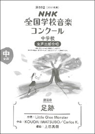 [楽譜] 第88回(2021年度)NHK全国学校音楽コンクール課題曲 中学校女声三部合唱 足跡(あしあと)※昨...【10,000円以上送料無料】(88カイオンガクコンクールチュウガッコウジョセイサンブガッショウアシア)