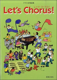 [楽譜] クラス合唱曲集 レッツ・コーラス!【10,000円以上送料無料】(クラスガッショウキョクシュウレッツコーラス)