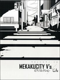 [楽譜] やさしいピアノ・ソロ MEKAKUCITY V's ピアノコレクション/じん【10,000円以上送料無料】(ヤサシイピアノソロメカクシティーピアノコレクション/ジン)