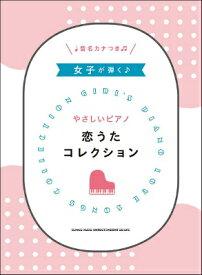 [楽譜] 女子が弾く♪やさしいピアノ 恋うたコレクション【10,000円以上送料無料】(ジョシガヒクヤサシイピアノコイウタコレクション)
