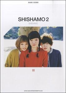 [楽譜] バンドスコア SHISHAMO/SHISHAMO 2【10,000円以上送料無料】(バンドスコアシシャモ2)