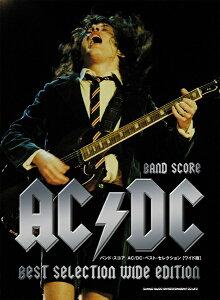 [楽譜] バンド・スコア AC/DC・ベスト・セレクション[ワイド版]【10,000円以上送料無料】(バンドスコアACDCベストセレクションワイドバン)