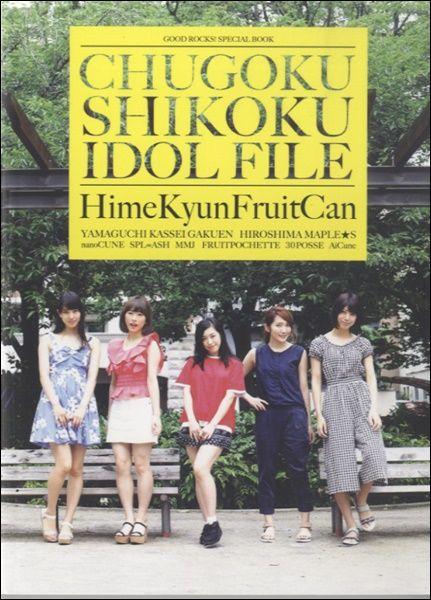 [書籍] GOOD ROCKS! SPECIAL BOOK CHUGOKU SHIKOKU IDOL FILE【5,000円以上送料無料】(グッドロックススペシャルブックチュウゴクシコクアイドルファイル)