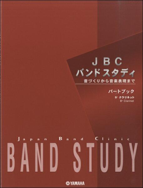 [楽譜] JBCバンドスタディ パートブック B♭クラリネット【5,000円以上送料無料】(JBCバンドスタディ パートブック Bフラットクラリネット)