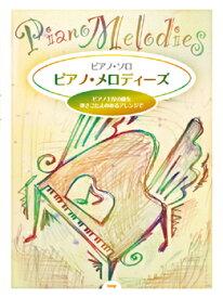[楽譜] ピアノ・ソロ ピアノ・メロディーズ ピアノ主役の曲を弾きごたえのあるアレンジで【10,000円以上送料無料】(ピアンソロピアノメロディーズ)