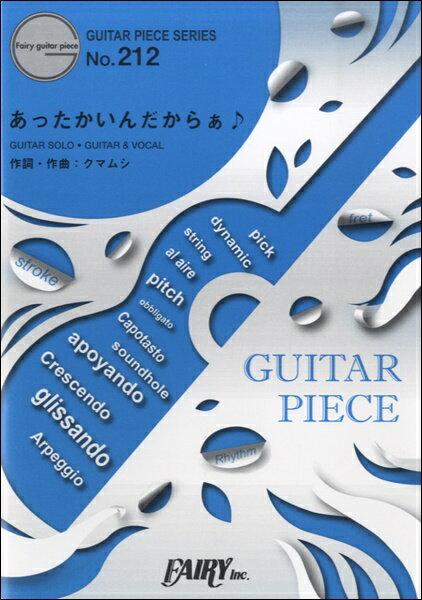 [楽譜] ギターピース212 あったかいんだからぁ♪/クマムシ【5,000円以上送料無料】(ギターピース212アッタカインダカラァクマムシ)