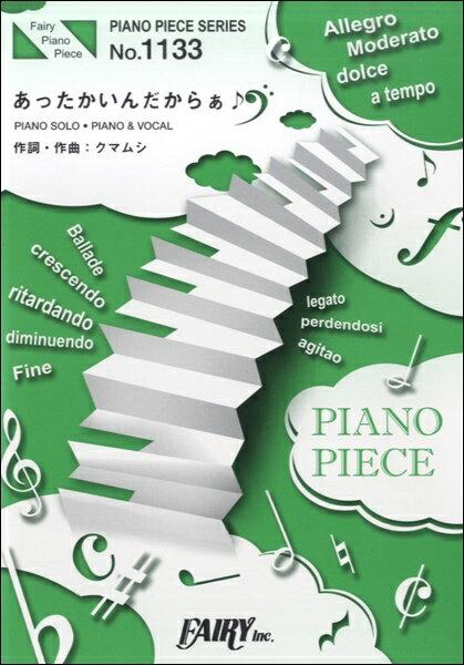 [楽譜] PP1133ピアノピース あったかいんだからぁ♪/クマムシ【5,000円以上送料無料】(PP1133ピアノピース アッタカインダカラァオンプ/クマムシ)