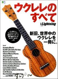 [楽譜] 別冊Lightning Vol.230 ウクレレのすべて【10,000円以上送料無料】(ベッサツライトニングウ゛ォリューム230ウクレレノスベテ)