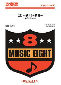 [楽譜] 江〜姫たちの戦国〜メインテーマ【DM便送料無料】(QH1291ゴウヒメタチノセンゴクメインテーマ)