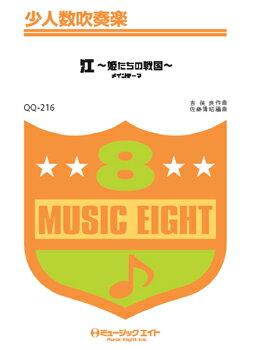 [楽譜] 江〜姫たちの戦国〜メインテーマ【DM便送料無料】(QQ216ゴウヒメタチノセンゴクメインテーマ)