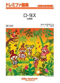 [楽譜] ロータス(Lotus)/嵐【10,000円以上送料無料】(SK543ロータスアラシ)