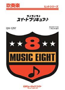 [楽譜] 吹奏楽ヒットシリーズ ラ♪ラ♪ラ♪ スイートプリキュア【10,000円以上送料無料】(QH1297ラララスイートプリキュア)