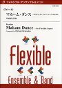 [楽譜] 楽譜 フレキシブル7パート マカーム・ダンス/7人のフレキシブルアンサンブル FLMS8...【DM便送料無料】(フレキシブル7パートマカームダンス7...