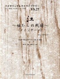 [楽譜] バイオリンセレクトライブラリー27 江〜姫たちの戦国〜メインテーマ【DM便送料別】(バイオリンセレクトライブラリー27ゴウヒメタチノセンゴクメインテーマ ウ゛ァイオリン)