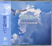 [CD] CD 同声合唱曲集 翼を抱いて【送料無料】(CDドウセイガッショウキョクシュウツバサオダイテ)
