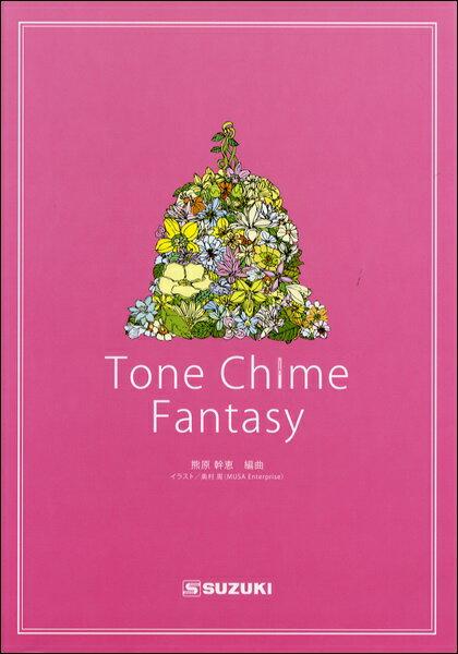 [楽譜] Tone Chime Fantasy/トーンチャイムファンタジー【5,000円以上送料無料】(トーンチャイムファンタジー)