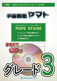 [楽譜] 宇宙戦艦ヤマト【参考音源CD付】【10,000円以上送料無料】(SPACE BATTLESHIP YAMATO)