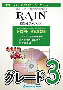 [楽譜] RAIN/SEKAI NO OWARI【参考音源CD付】 【10,000円以上送料無料】(『メアリと魔女の花』主題歌)