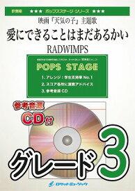 [楽譜] 愛にできることはまだあるかい/RADWIMPS【参考音源CD付】【10,000円以上送料無料】(映画『天気の子』主題歌)