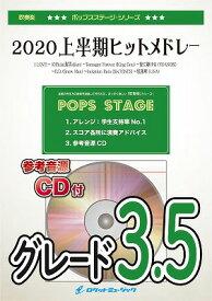 [楽譜] 2020上半期ヒットメドレー【参考音源CD付】【10,000円以上送料無料】(6曲メドレー)