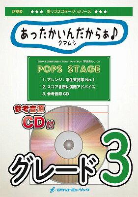 [楽譜] あったかいんだからぁ♪/クマムシ【参考音源CD付】【5,000円以上送料無料】