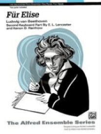 [楽譜] ベートーヴェン/エリーゼのために(中級ピアノ)《輸入ピアノ楽譜》【10,000円以上送料無料】(F r Elise)《輸入楽譜》