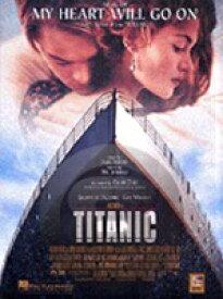 [楽譜] マイ・ハート・ウィル・ゴー・オン(映画「タイタニック」主題曲)《輸入ピアノ楽譜》【10,000円以上送料無料】(Celine Dion/My Heart Will Go On (Love Theme From Titanic)《輸入楽譜》