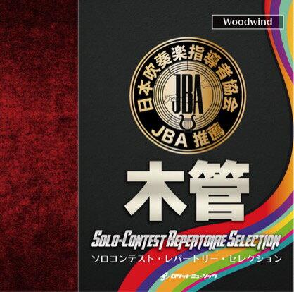 [CD] ソロコンテスト・レパートリー・セレクション【木管】【5,000円以上送料無料】(Solo-Contest Repertoire Selection【Woodwind】)