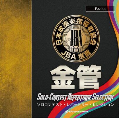 [CD] ソロコンテスト・レパートリー・セレクション【金管】【5,000円以上送料無料】(Solo-Contest Repertoire Selection【Brass】)