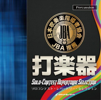 [CD] ソロコンテスト・レパートリー・セレクション【打楽器】【5,000円以上送料無料】(Solo-Contest Repertoire Selection【Percussion】)