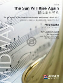 [楽譜] 陽はまた昇る(東北大震災復興応援曲、全曲版参考CD付き)《輸入吹奏楽譜》【送料無料】(SUN WILL RISE AGAIN,THE)《輸入楽譜》