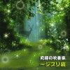 [CD]究極の吹奏楽〜ジブリ編【DM便送料別】(PremiumWindEnsembleCollectionofGHIBLI)