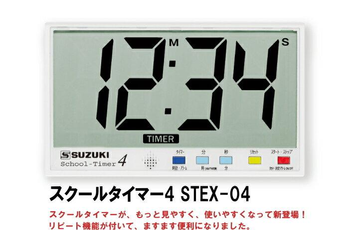 【送料無料】【在庫アリ】鈴木楽器販売 スクールタイマー4 STEX-04(スクールタイマー2改訂商品)【コンビ二決済手数料無料】