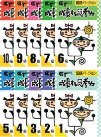 成長する思考力GTシリーズ国語セット10級〜1級(全10冊)