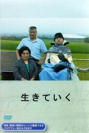 生きていく(Blu-ray Disc版)