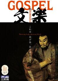 GOSPEL in 文楽DVD 2014