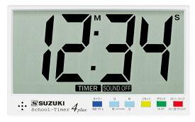鈴木楽器販売 スクールタイマー4plus STEX-04(スクールタイマー4改訂商品)