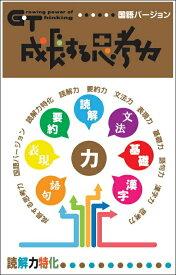 成長する思考力GTシリーズ国語 読解力特化