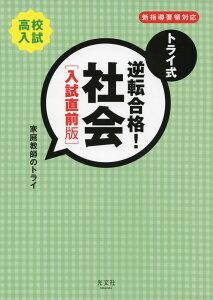 高校入試 トライ式 逆転合格! ...