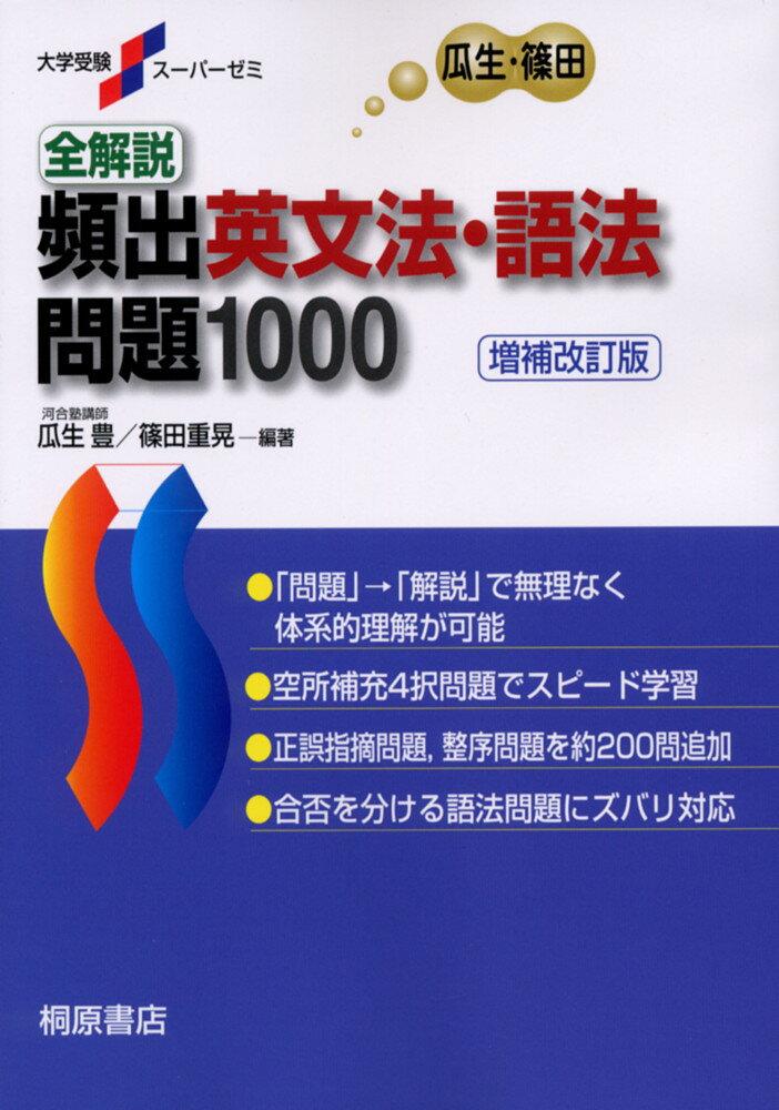 瓜生・篠田 全解説 頻出 英文法・語法 問題1000 増補改訂版
