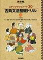 ステップアップノート30古典文法基礎ドリル三訂版