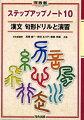 ステップアップノート10漢文句形ドリルと演習