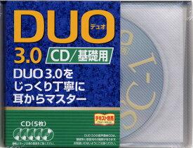 DUO 3.0 CD/基礎用