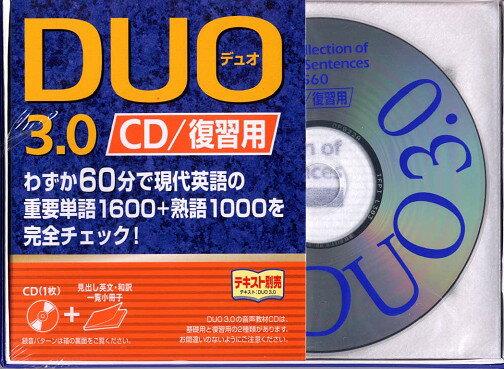 DUO3.0 CD/復習用