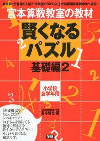 宮本算数教室の教材 賢くなるパズル 基礎編2