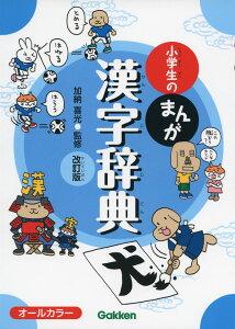 小学生の まんが 漢字辞典 改訂版