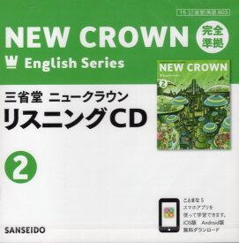 完全準拠 三省堂 ニュークラウン 教科書ガイドCD(2) 「NEW CROWN English Series 2」 (教科書番号 803)