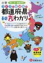 小学 クイズと絵地図で 都道府県 基礎丸わかり