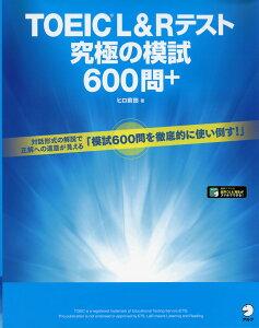 TOEIC L&Rテスト 究極の模試 600問+